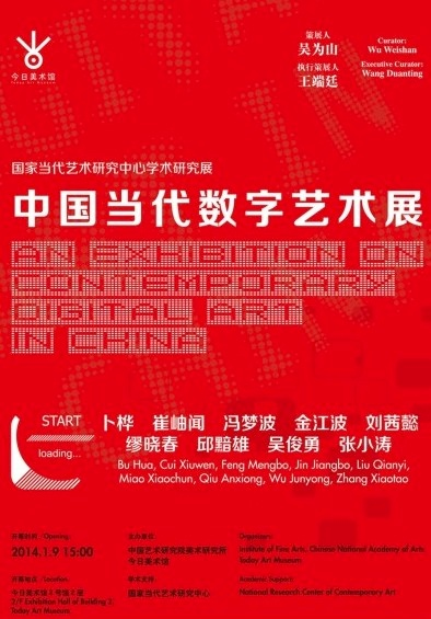 exhibition-an-exhibition-on-contemporary-digital-art-in-china-poster