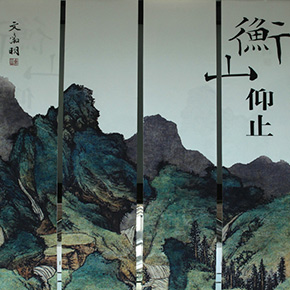 A Tribute to Hengshan: a Special Exhibition of Wu School Artists Series