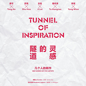 "Group Exhibition of ""Tunnel of Inspiration"" Featuring New Works by Five Artists in Chengdu"