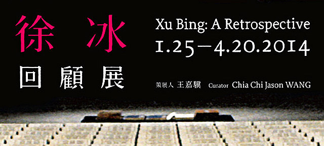 Asia's First Large-scale Retrospective of Xu Bing Opening January 25 at Taipei Fine Arts Museum