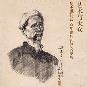 Art and the Mass - Exhibition of Works and Literature to Commemorate 100th Birthday of Hong Yiran