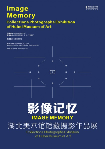 11 Poster of Image Memory Collections Photographs Exhibition of Hubei Museum of Art
