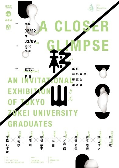 Poster of A Closer Glimpse An Invitational Exhibition of Tokyo Zokei University Postgraduate