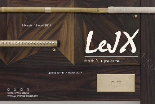 Poster of Li Jingxiong Solo Exhibition