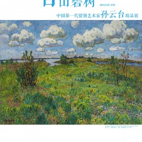 Poster of Spring Mountains and Green Trees – Selected Works by Sun Yuntai One of the First Generation of Oversea Chinese Students in Russia 290x290 - Spring Mountains and Green Trees – Selected Works by Sun Yuntai, One of the First Generation of Oversea Chinese Students in Russia