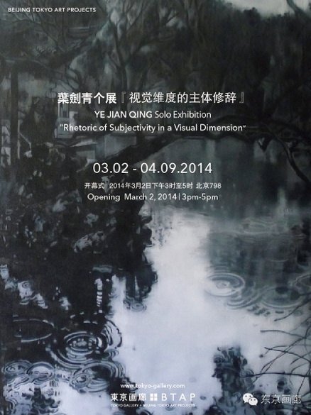 Poster of Ye Jianqing Rhetoric of Subjectivity in a Visual Dimension