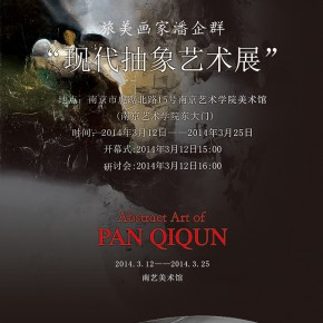 "00 Contemporary Abstract Art Exhibition by Us Based Painter Pan Qiqun 290x290 - ""Contemporary Abstract Art Exhibition by US Based Painter Pan Qiqun"" Presented in Nanjing"