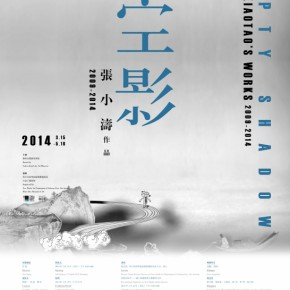 00 Poster of Empty Shadow – Zhang Xiaotao's Works 2009 2014 290x290 - Empty Shadow – Zhang Xiaotao's Works 2009-2014 about to be Presented in Suzhou