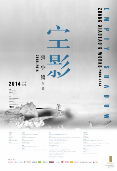 00 Poster of Empty Shadow – Zhang Xiaotao's Works 2009-2014