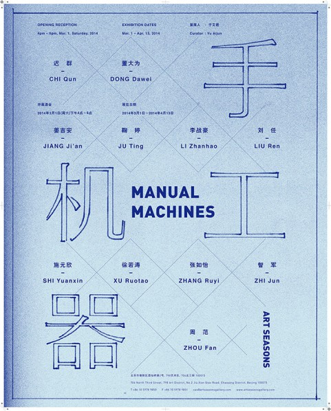 00 Poster of Manual Machines Confrontation or Sharpness