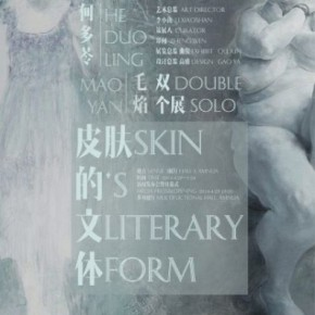 00 Poster of Skins Literary Form 398x5982 290x290 - Skin's Literary Form: Dual Exhibition by He Duoling and Mao Yan Opening at the Art Museum of Nanjing University of the Arts