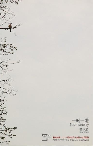 00 Poster of Spontaneity Zeng Yi-cheng Solo Exhibition