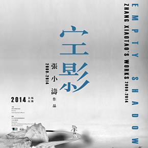 Empty Shadow – Zhang Xiaotao's Works 2009-2014 about to be Presented in Suzhou