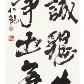 """10 Xu Renlong """"His Couplet"""" 139 x 35 cm 2012 290x290 - """"Teaching and Learning Improving Each Other: Exhibition for Xu Renlong's Teaching and Creation"""" Opened in CAFA"""