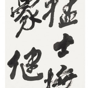 """11 Xu Renlong """"A Poem by Lu You"""" 139 x 35 cm 2012 290x290 - """"Teaching and Learning Improving Each Other: Exhibition for Xu Renlong's Teaching and Creation"""" Opened in CAFA"""