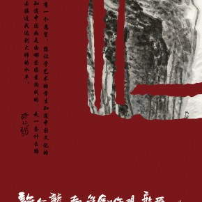 """12 Poster of """"Teaching and Learning Affecting Each Other Exhibition for Xu Renlong's Teaching and Creation"""" 290x290 - """"Teaching and Learning Improving Each Other: Exhibition for Xu Renlong's Teaching and Creation"""" Opened in CAFA"""