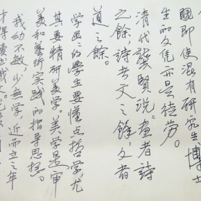 """14 Installation view of """"Teaching and Learning Improving Each Other Exhibition for Xu Renlong's Teaching and Creation"""" 290x290 - Holding an Exhibition for the Students and Teaching Staff – Exhibition by Xu Renlong opened in CAFA"""
