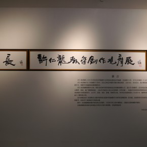 "21 Installation view of ""Teaching and Learning Improving Each Other Exhibition for Xu Renlong's Teaching and Creation"" 290x290 - Holding an Exhibition for the Students and Teaching Staff – Exhibition by Xu Renlong opened in CAFA"