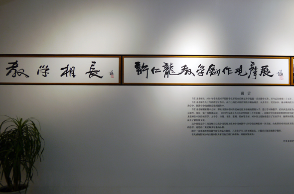 "Installation view of ""Teaching and Learning Improving Each Other Exhibition for Xu Renlong's Teaching and Creation"""