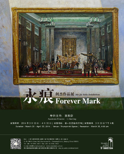 Poster of Forever Mark - He Jie Solo Exhibition