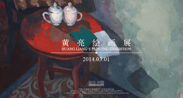 Poster of Huang-Liang Painting-Exhibition