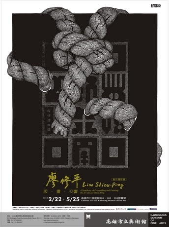 Poster-of-Liao Shiou-Ping-Exhibition