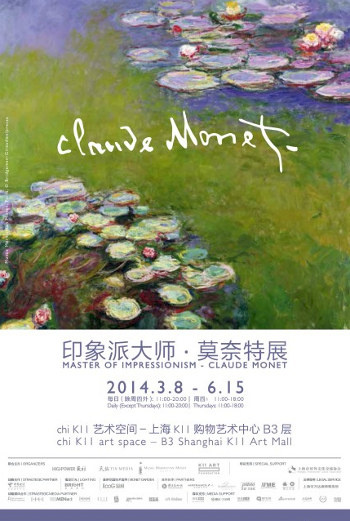 exhibition-master-of-impressionism-claude-monet-poster
