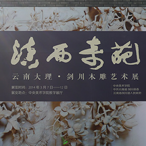 """Magical Craftworks of the Western Yunnan – Dali in Yunnan · Jianchuan Wood Carving Art Exhibition"" on Display in CAFA"