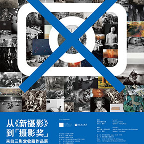 From New Photography to Rookie Award: Three Shadows' Collection on Display at He Xiangning Art Museum