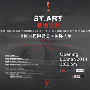 Starting From Here – International Exhibition of Chinese Contemporary Ceramic Art at Today Art Museum