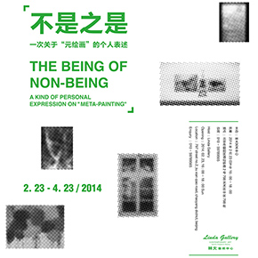 "The Being of Non-Being: A Kind of Personal Expression on ""Meta-Painting"" Presented at Linda Gallery"