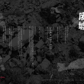 "00 Poster of""Ruins Re deconstruction of the Mode of Ink by Li Gang"" 290x290 - ""Ruins: Re-deconstruction of the Mode in Ink by Li Gang"" Unveiled in Guangzhou"
