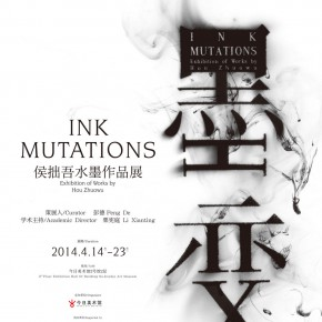 01 Poster of INK MUTATIONS 290x290 -  INK MUTATIONS: Exhibition of Works by Hou Zhuowu Opening April 14 at Today Art Museum