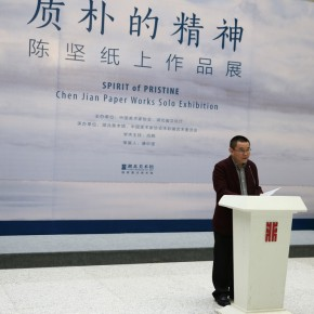 "03 View of the opening ceremony of ""Spirit of Pristine"" Chen Jian Paper Works Solo Exhibition 290x290 - ""Spirit of Pristine"" solo exhibition of Chen Jian featuring his works on paper opened at Hubei Museum of Art"