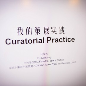 "10 The Theme of Fu Xiaodongs Speech1 290x290 - The Second CAFAM Biennale Discussion ""Curating Reason and the Critic"" Held at CAFA Art Museum"