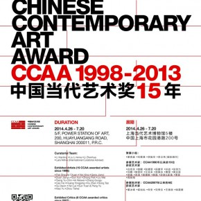 15 Chinese Contemporary Art Award announces its 15th anniversary exhibition 290x290 - Chinese Contemporary Art Award announces its 15th anniversary exhibition opening April 26