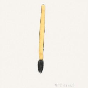 """176 Wu Yi """"A Brush Had Been Used By Zuo Zongtang"""" 290x290 - Wu Yi"""