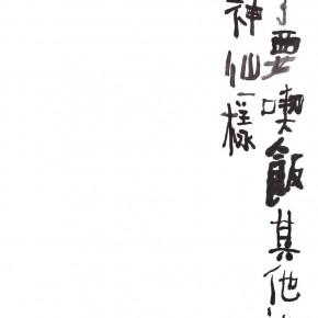 "30 Poster of ""Modern Recluse Hermit Spirits of Zhu Xinjian"" 290x290 - ""Modern Recluse: Hermit Spirits of Zhu Xinjian"" Opened at Today Art Museum to Recall the New Literati Painter Zhu Xinjian"