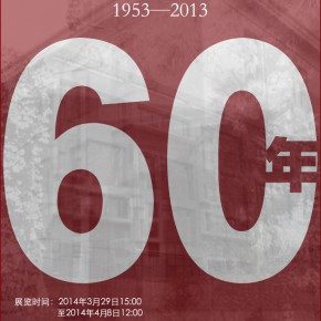 30 Poster of The 60th Anniversary Exhibition Celebrating the High School Affiliated to the Central Academy of Fine Arts 290x290 - The 60th Anniversary Exhibition Celebrating the High School Affiliated to the Central Academy of Fine Arts