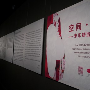 "33 Installation view of the exhibition 290x290 - ""Space • Scene – Zhu Legeng's Contemporary Ceramic Art Exhibition"" Opened at the National Centre for the Performing Arts"