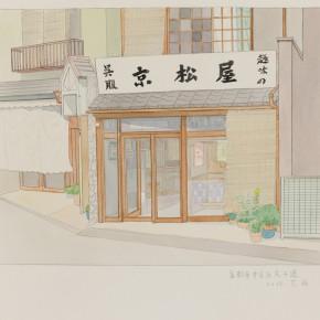 "80 Wu Yi, ""Kyoto Chukyo-ku Taishi Road"", colored ink on paper, 39 x 27 cm, 2012"