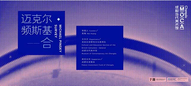 Survey: Solo Exhibition of Michael Pinsky Opening April 18 at MOCA Chengdu
