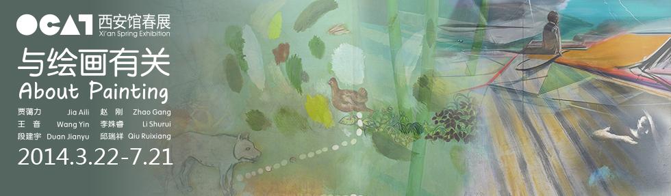 OCAT Xian Spring Programme U201cAbout Paintingu201d42 290x287   OCAT Xiu0027an Spring