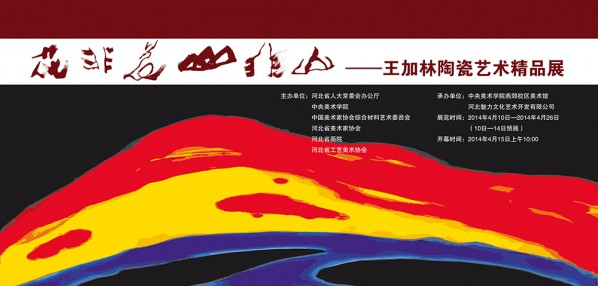 "Poster of ""Flower Not Flower, Mountain Not Mountain – Selected Exhibition of Ceramic Art by Wang Jialin"""