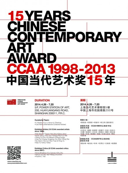 Poster of 15 Years Chinese Contemporary Art Award(CCAA)
