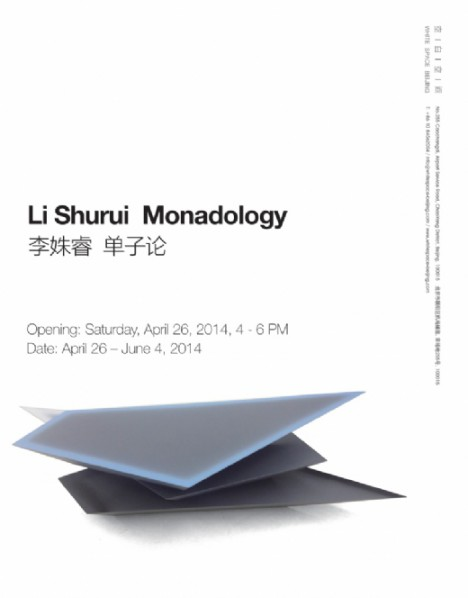 Poster of Li Shurui Monadology