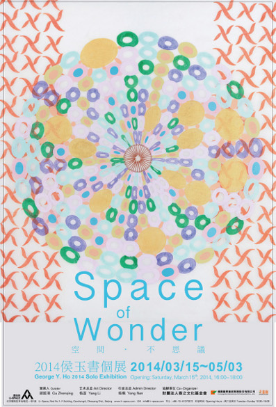 Poster of Space of Wonder – George Y. Ho Solo Exhibition