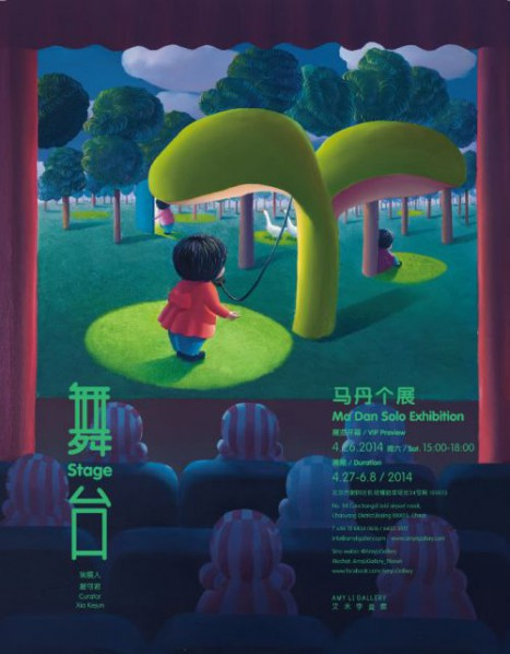 Poster of Stage Ma Dan Solo Exhibition