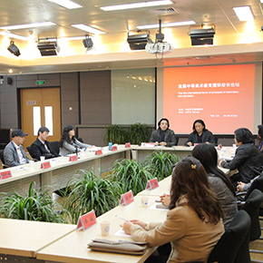 """The First International Forum of Principals of Secondary Arts Education"" Held in CAFA"