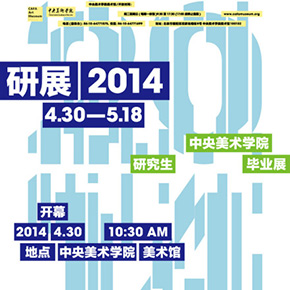 2014 Graduate Exhibition of CAFA Opening at CAFA Art Museum